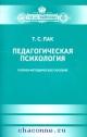 Педагогическая психология. Учебно-методическое пособие